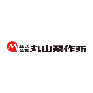マルヤマ(丸山製作所)
