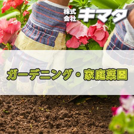 ガーデニング・家庭菜園用
