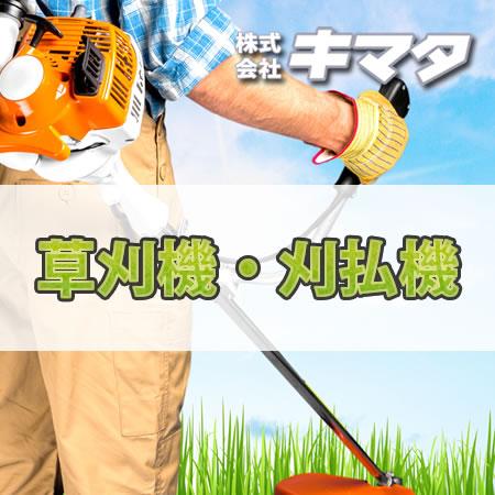 草刈機・刈払機