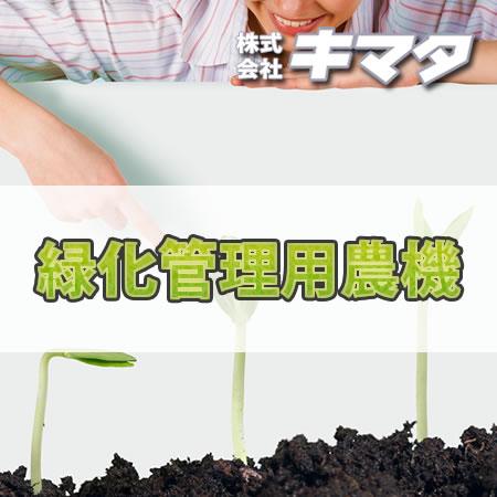 緑化管理用農機