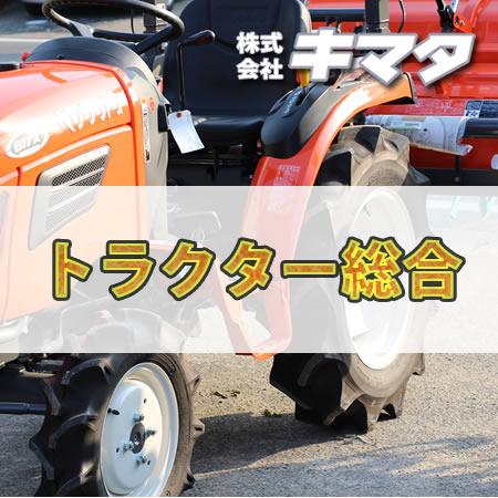 トラクター総合