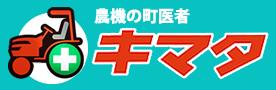 株式会社キマタ 愛知県稲沢市 農機の販売・修理