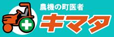 株式会社キマタ | 農機販売・修理 メンテンス : 愛知県稲沢市
