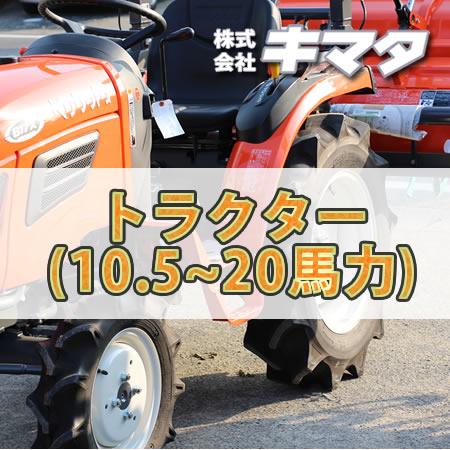 トラクター(10.5~20馬力)