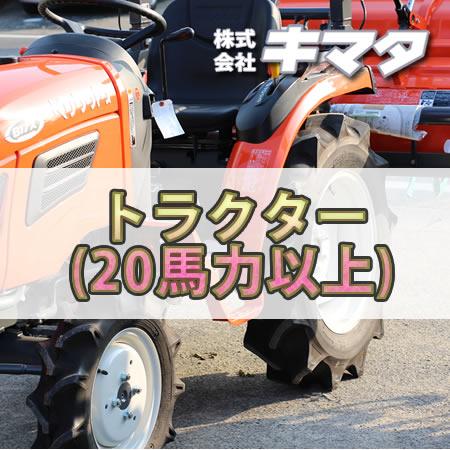 トラクター(20馬力以上)